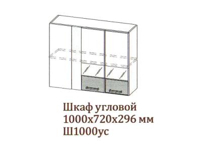 Арабика Шкаф навесной 850_720 угловой со стеклом Ш1000ус_720 1000х720х296 Дуб Сонома-Арабика