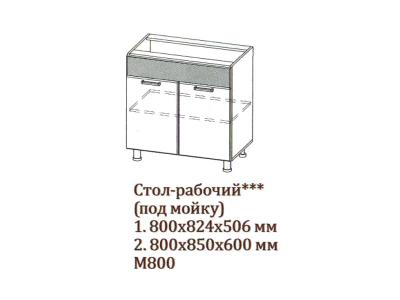 Арабика Стол-рабочий 800 под мойку М800 800х824х506 Дуб Сонома-Арабика