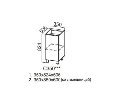 Кухня Геометрия Стол рабочий 350 С350 824х350х506мм