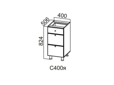 Кухня Геометрия Стол-рабочий с ящиками 400 С400я 824х400х506мм