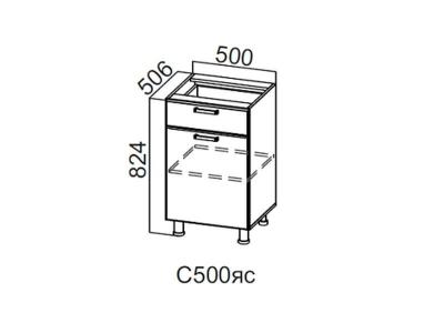 Кухня Геометрия Стол-рабочий с ящиком и створкой 500 С500яс 824х500х506мм