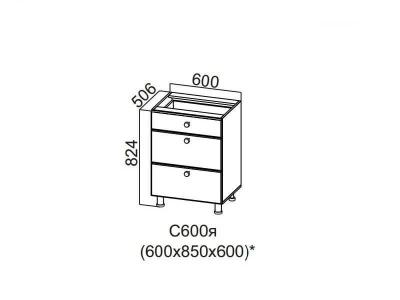 Кухня Прованс Стол-рабочий с ящиками 600 С600я 824х600х506-600мм