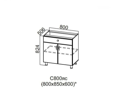 Кухня Прованс Стол-рабочий с ящиком и створками 800 С800яс 824х800х506-600мм