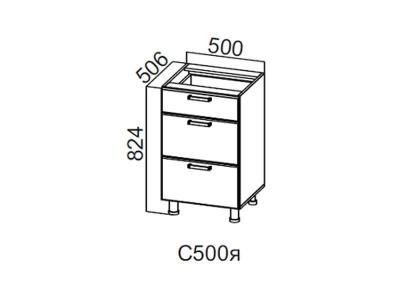 Кухня Венеция Стол-рабочий с ящиками 500 С500я 824х500х506-600мм