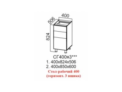 Стол-рабочий 400 горизонт. 3 ящика Лофт СГ400я3
