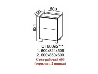 Стол-рабочий 600 горизонт. 2 ящика Лофт СГ600я2