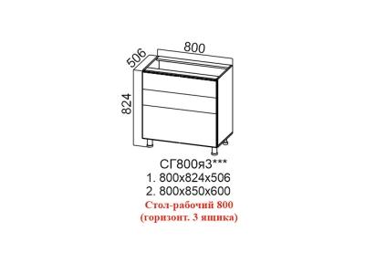 Стол-рабочий 800 горизонт. 3 ящика Лофт СГ800я3