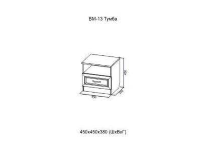Вега ВМ13 Тумба 450х380х450 мм