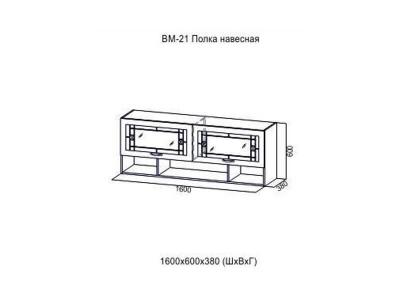 Вега ВМ21 Полка навесная 1600x380x600 мм
