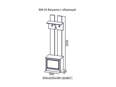 Вега ВМ24 Вешалка 600х2200х380 мм