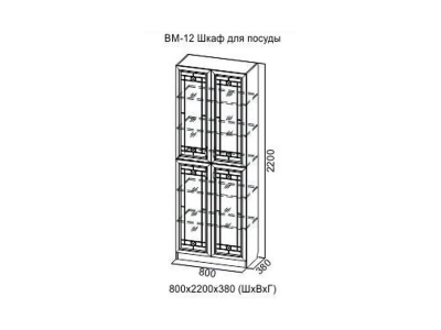 Вега ВМ12 Шкаф для посуды 800х380х2200 мм
